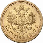 Оборотная сторона монеты 15 рублей 1897 года аверс