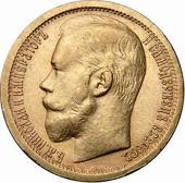 Лицевая сторона монеты 15 рублей 1897 реверс