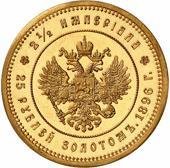 25 рублей 1896 золотой коронационный четверной  Николая 2