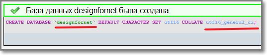 Сообщение о создании базы disignfornet