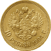 10 рублей 1904 золотая монета