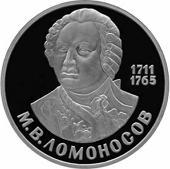 1 рубль 1986 М.В.Ломоносов 1711 1765