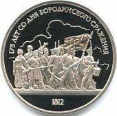 1 рубль 1987 Барельеф 1812