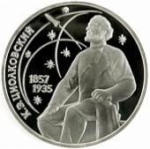 1 рубль 1987 К.Э. Циолковский