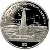 1 рубль 1987 Обелиск Бородино 1812