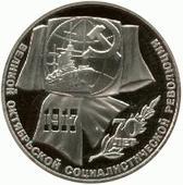 1 рубль 1987 Октябрь 70