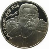 1 рубль 1988 А.М. Горький 1868 1936
