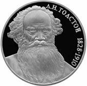 1 рубль Л.Н. Толстой 1828 1910