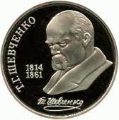 1 рубль 1989 поэт Шевченко