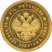 Монета 25 рублей золотая 1908 года оборотная сторона