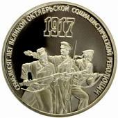 3 рубля 1987 Октябрь 70