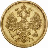 Монета 5 рублей 1877 года аверс