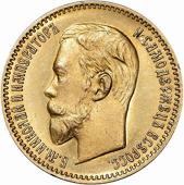 5 рублей 1907 года лицевая сторона аверс