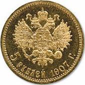 5 рулей 1907 года реверс обратная сторона герб