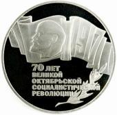 5 рублей 1987 Октябрь 70