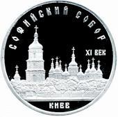 5 рублей Киев Софийский собор Лавра