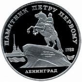 5 рублей 1988 Ленинград памятник Петру Первому