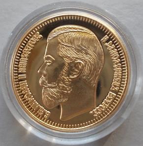 Китайская имитация монеты 15 рублей 1897 года аверс