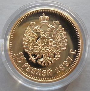 Имитация Монета 15 рублей 1897 года реверс