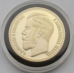 Китайская имитация монеты 37 рублей 50 копеек аверс