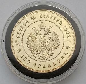Китайская имитация монеты 37 рублей 50 копеек реверс