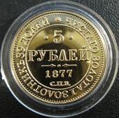 Имитация монета 5 рублей НФ 1877 года реверс