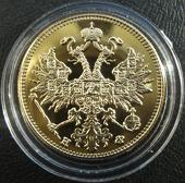 Имитация монета 5 рублей НФ 1877 года аверс