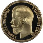 Китайская реплика монеты 37 рублей 50 копеек 1902 года аверс