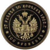 Китайская реплика монеты 37 рублей 50 копеек 1902 года реверс