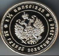 Китайская реплика монеты 25 рублей золотом 1908 года реверс