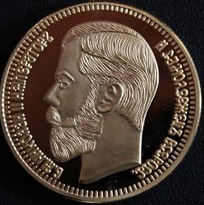 Имитация Монета 25 рублей 1908 года аверс