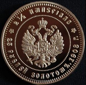 Имитация Монета 25 рублей 1908 года реверс