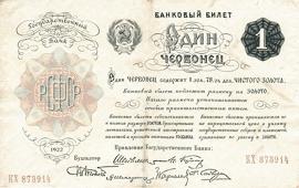 Один ЧЕРВОНЕЦ 1922