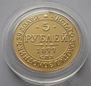 Китайская реплика монеты 5 рублей 1877 года реверс