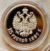 Реплика монеты 15 рублей 1897 года реверс