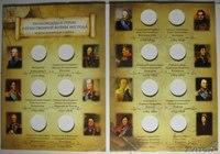 Желтый альбом для монет 1812 разворот 2 левых листов