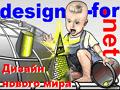 Дизайн нового мира