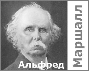 экономист Альфред Маршалл