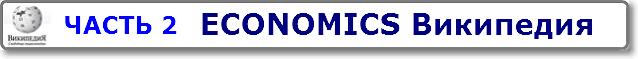 Статья ECONOMICS Википедия на русском языке ЧАСТЬ 2