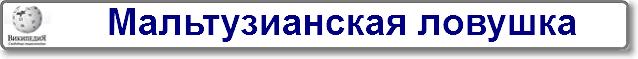 Статья Мальтузианская ловушка в Википедии