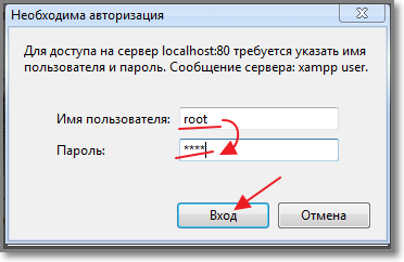 Вставляем логин и пароль для входа на XAMPP