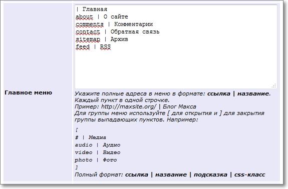 Форма для настройки кнопок на Главном меню