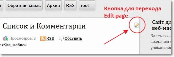 Кнопка Edit page для перехода в редактор