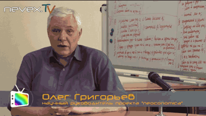 Выступление Олега Григорьева о будущем России в послекризисном мире