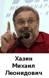 Экономист Хазин