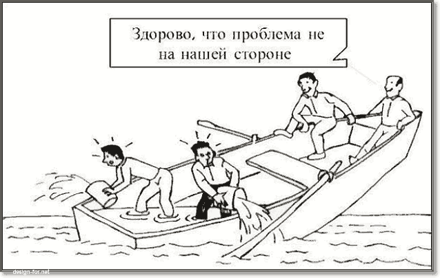 Люди мира в одной лодке