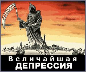 ПЕРЕЙТИ в раздел МИРОВОЙ КРИЗИС
