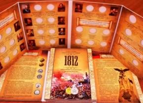 альбом для монет 1812