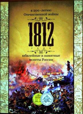 альбом 1812