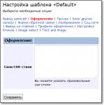 Поле для заполнения собственными CSS-стилями